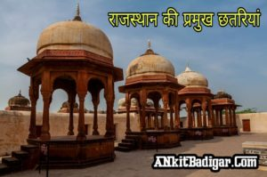 राजस्थान की प्रमुख छतरियां Rajasthan ki Pramukh Chatriya in Hindi