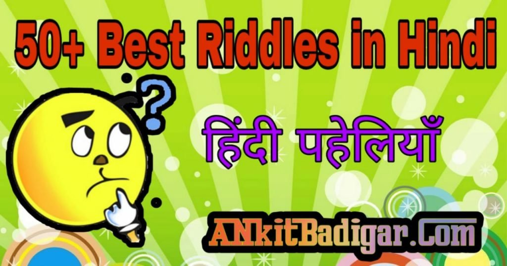 50+ Best Riddles in Hindi With Answer