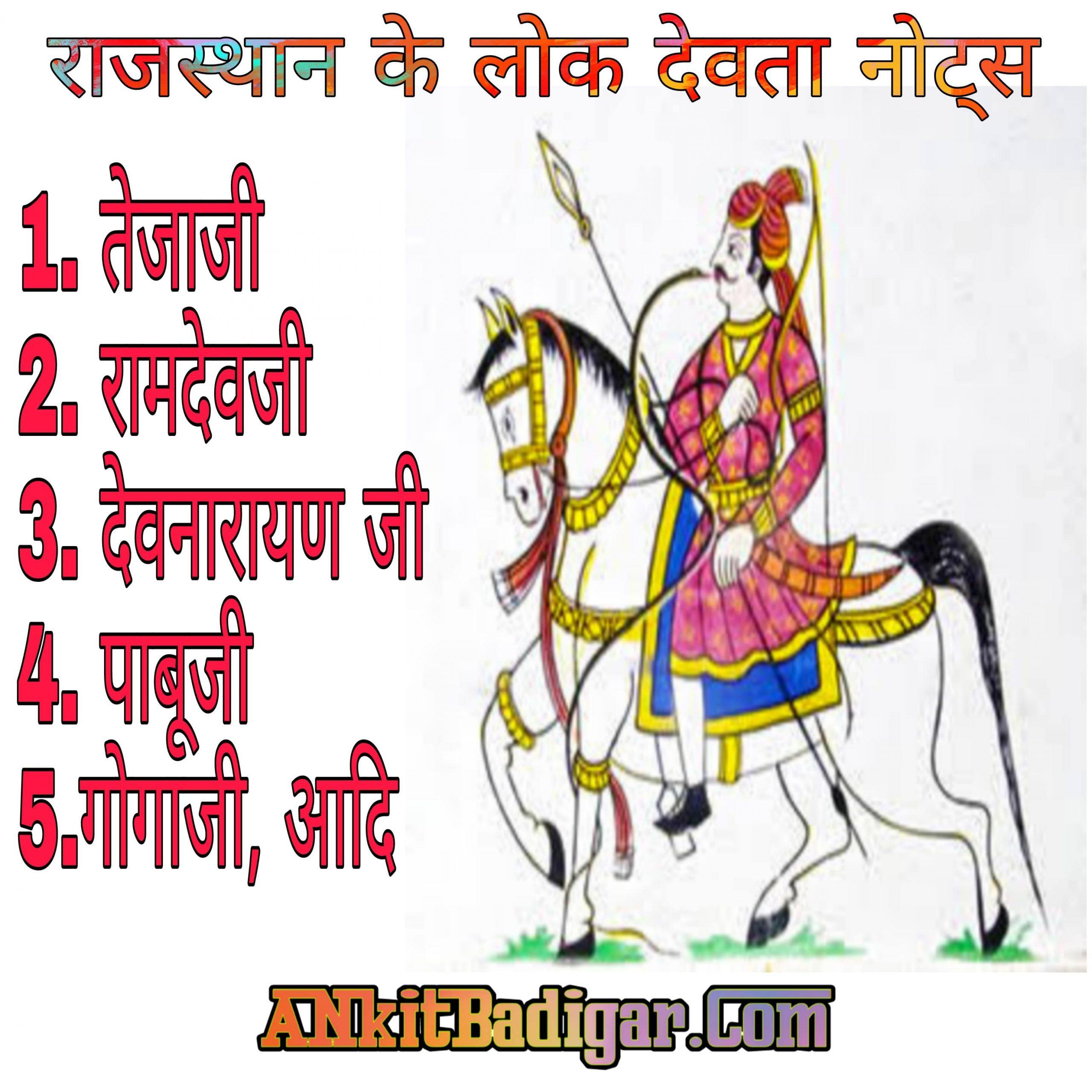 Rajasthan ke lok devta notes in hindi