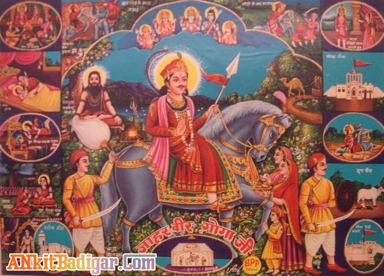 Lokdevta Gogaji Notes Pdf in Hindi