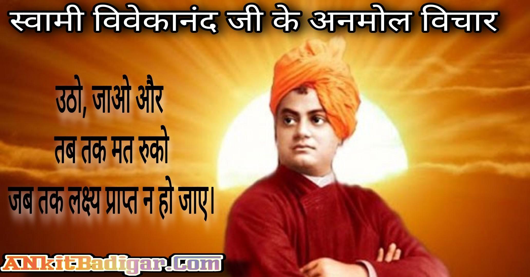 स्वामी विवेकानंद जी के अनमोल विचार Swami Vivekananda Quotes in Hindi
