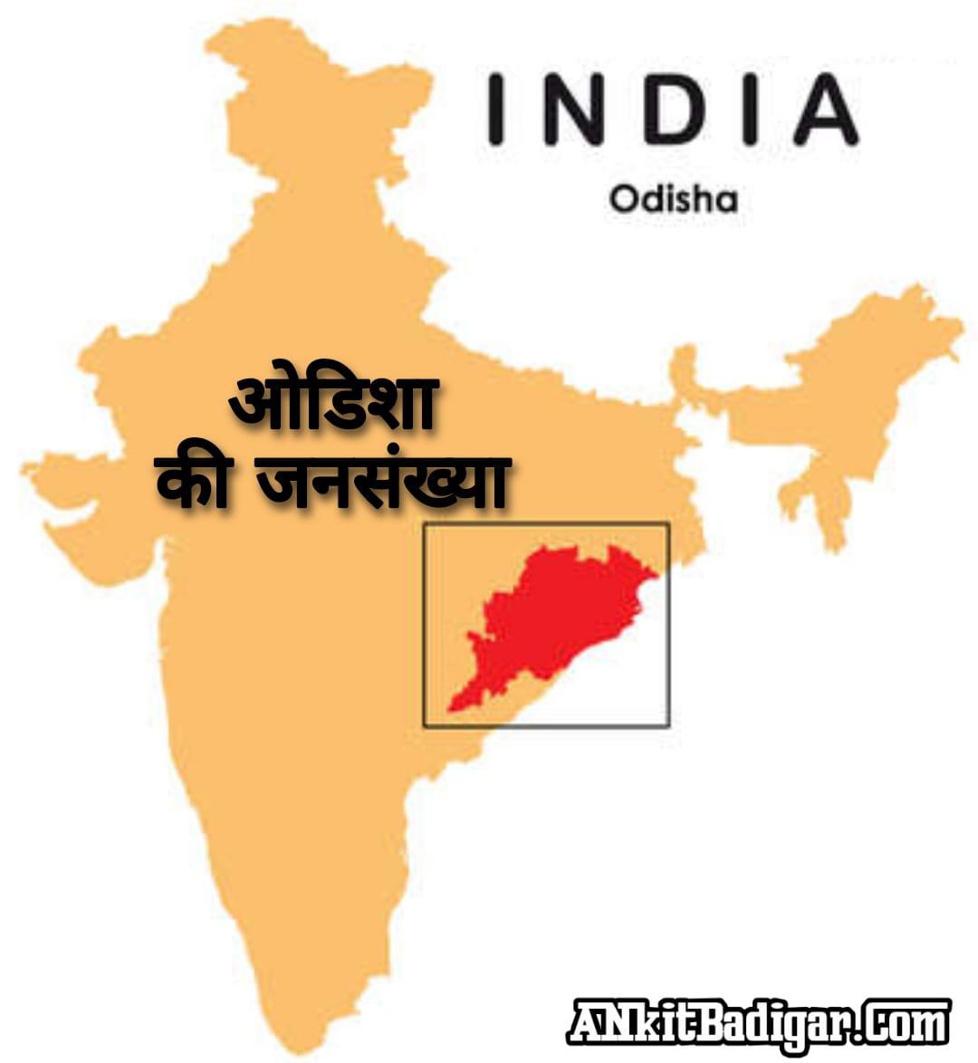 Odisha Ki Jansankhya