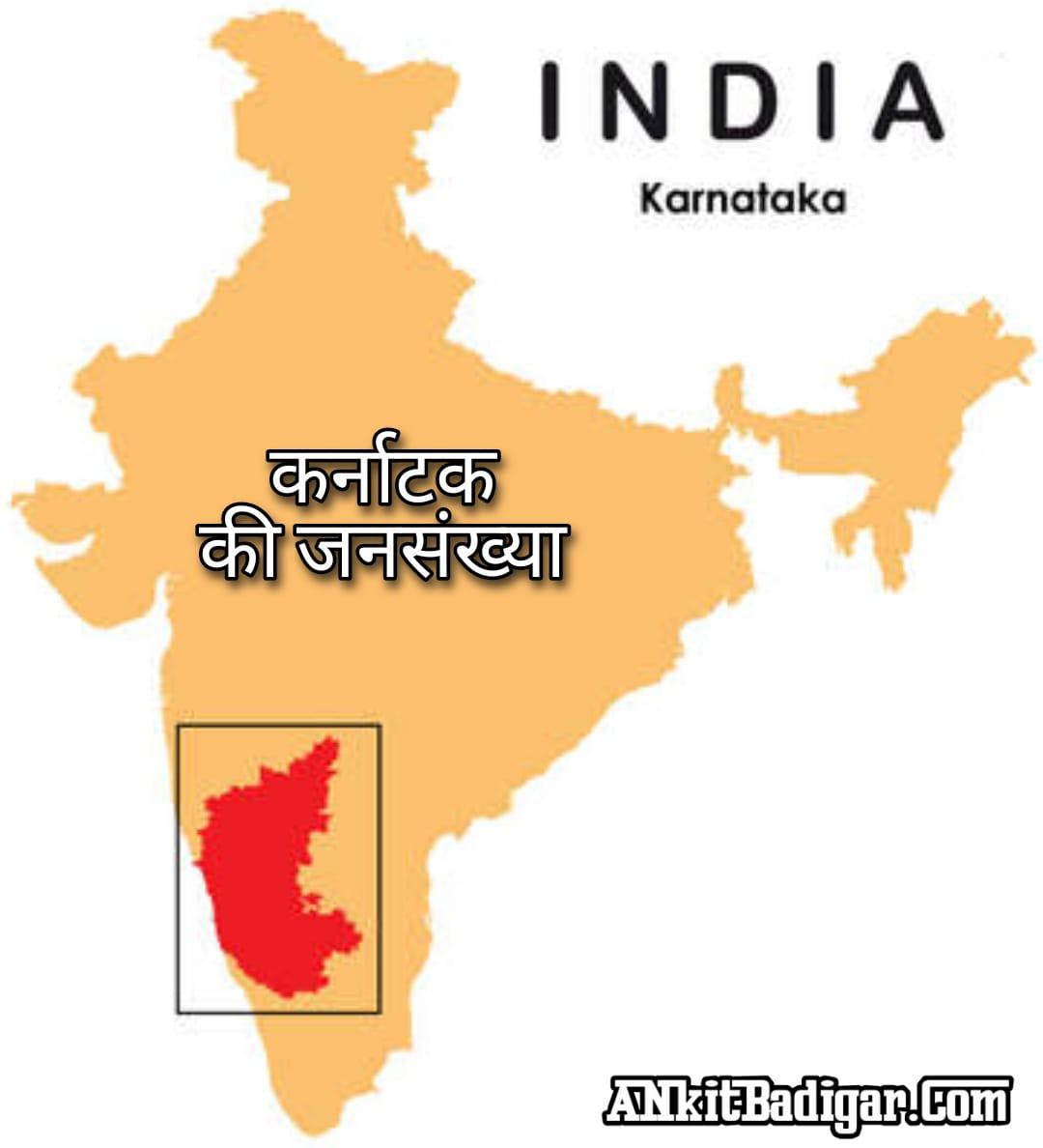 Karnataka Ki Jansankhya
