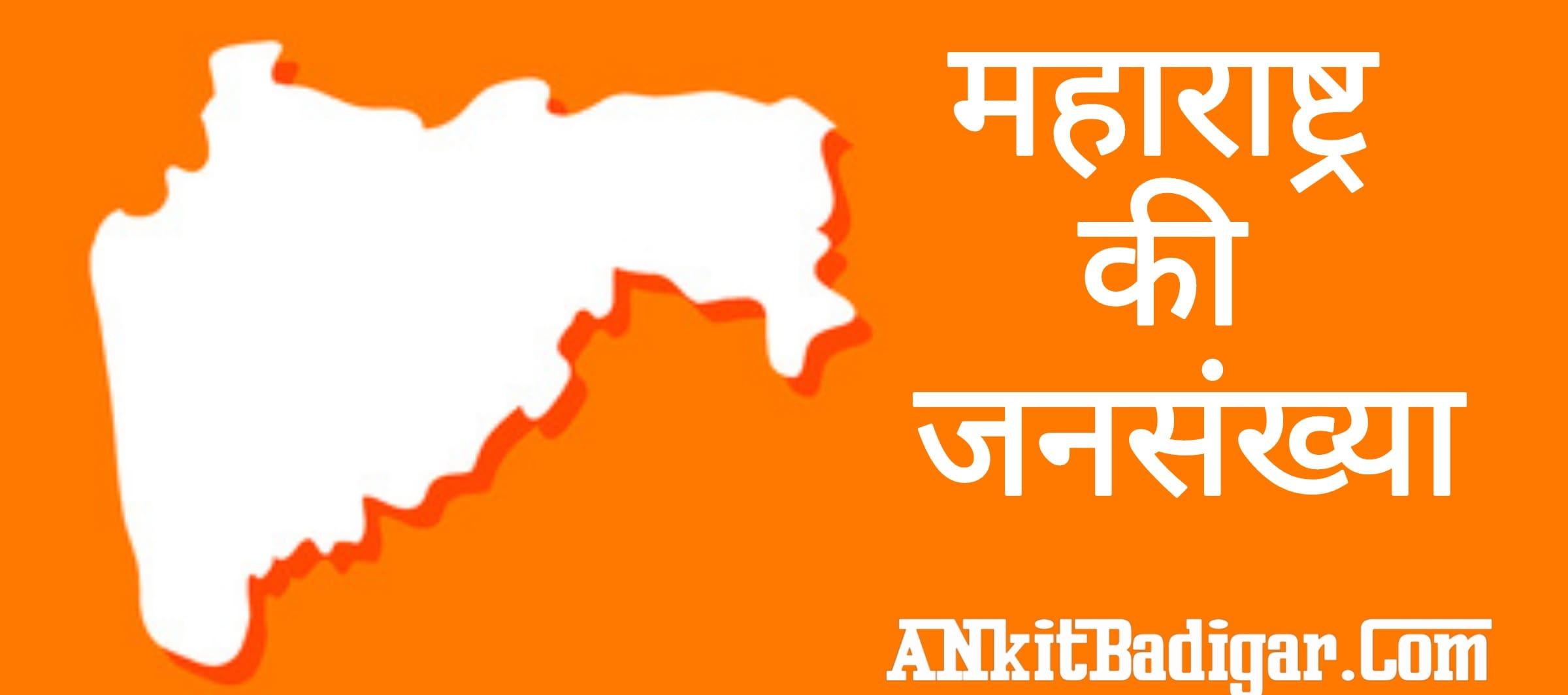 Maharashtra Ki Jansankhya