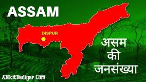 Assam Ki Jansankhya