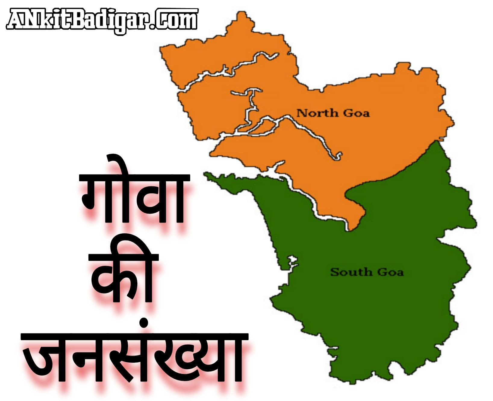 Goa Ki Jansankhya