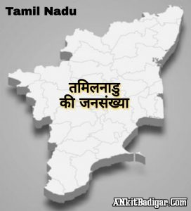 Tamil Nadu Ki Jansankhya