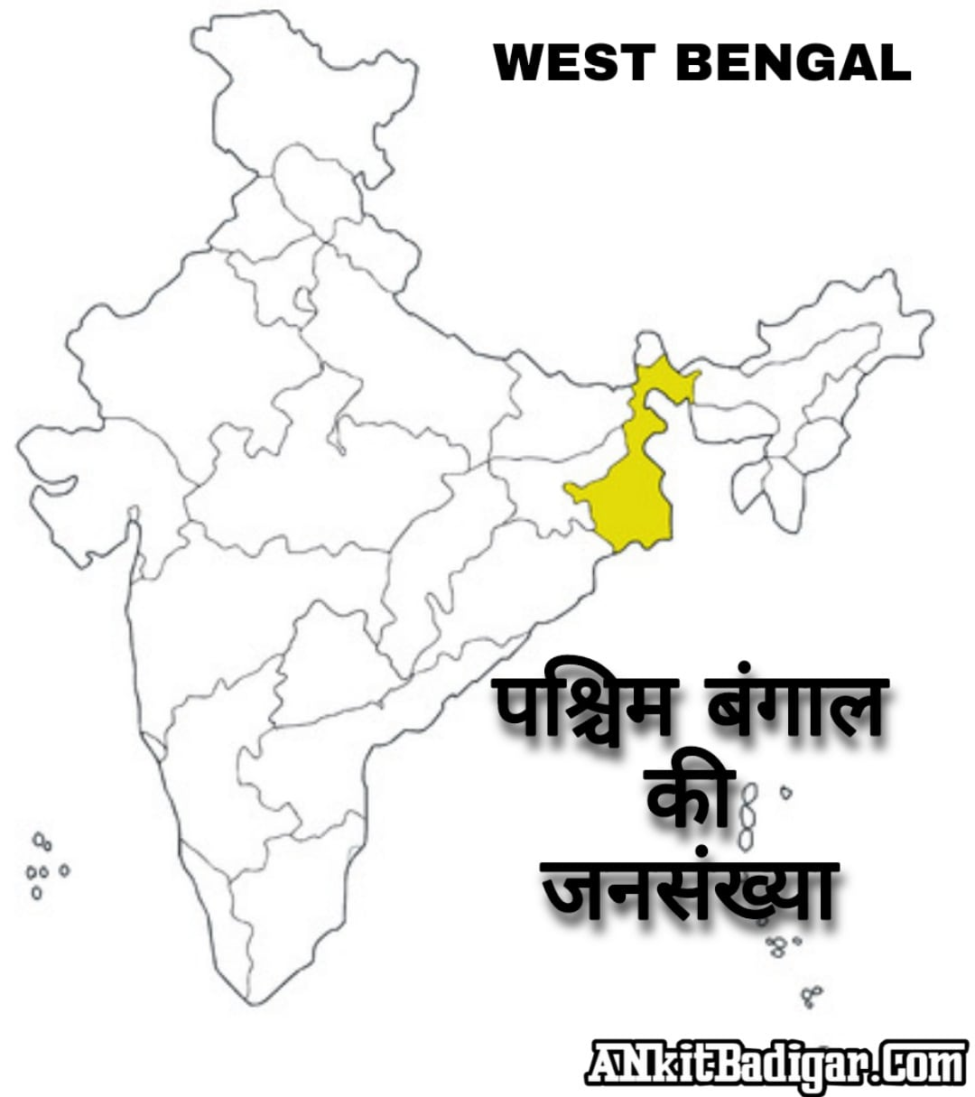 West Bengal Ki Jansankhya