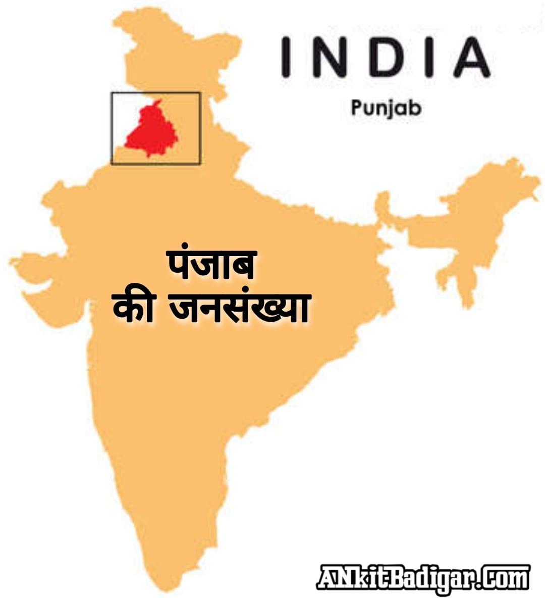 Punjab Ki Jansankhya