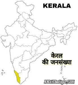 Kerala Ki Jansankhya