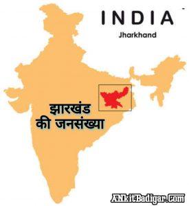 Jharkhand Ki Jansankhya
