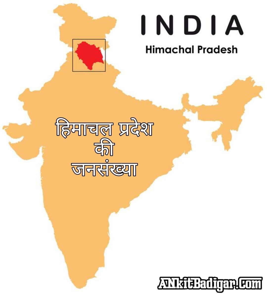 Himachal pradesh Ki Jansankhya kitni hai
