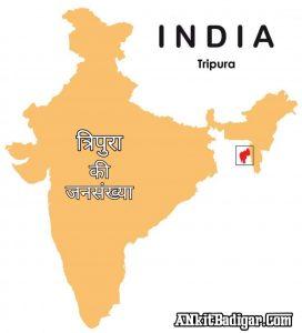 Tripura Ki Jansankhya kitni hai
