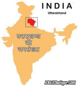 Uttarakhand Ki Jansankhya kitni hai