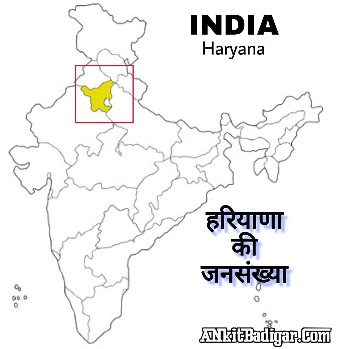 Haryana Ki Jansankhya