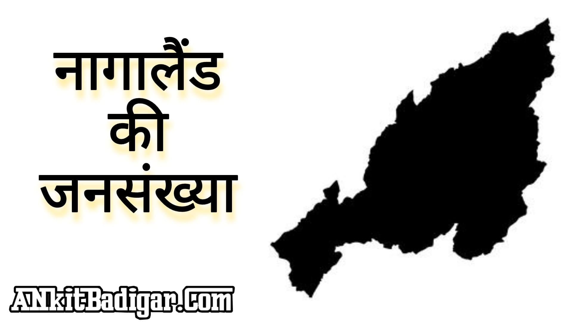 Nagaland Ki Jansankhya kitni hai