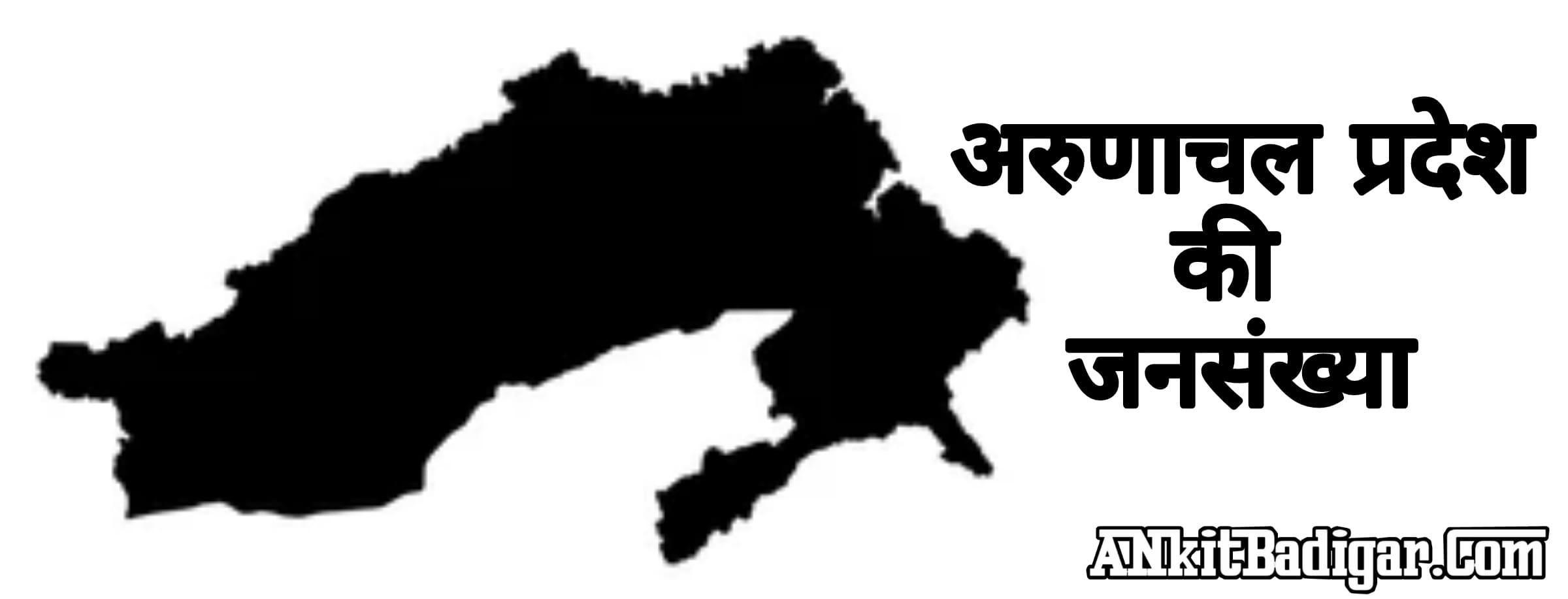 Arunachal pradesh Ki Jansankhya kitni hai