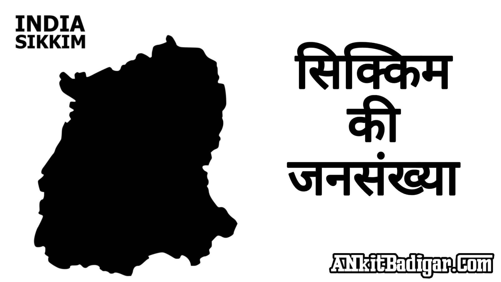 Sikkim Ki Jansankhya kitni hai