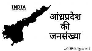 Andhra Pradesh Ki Jansankhya