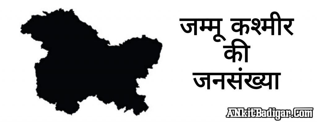 Jammu Kashmir Ki Jansankhya