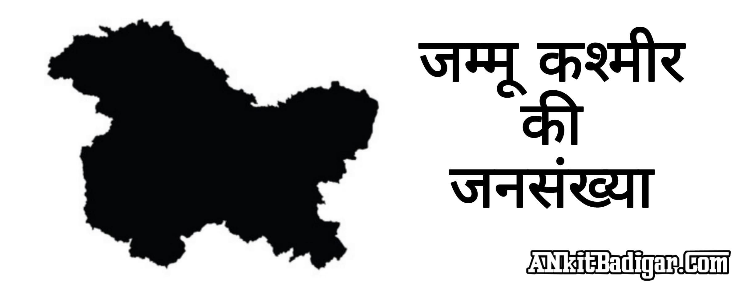 Jammu Kashmir Ki Jansankhya kitni hai