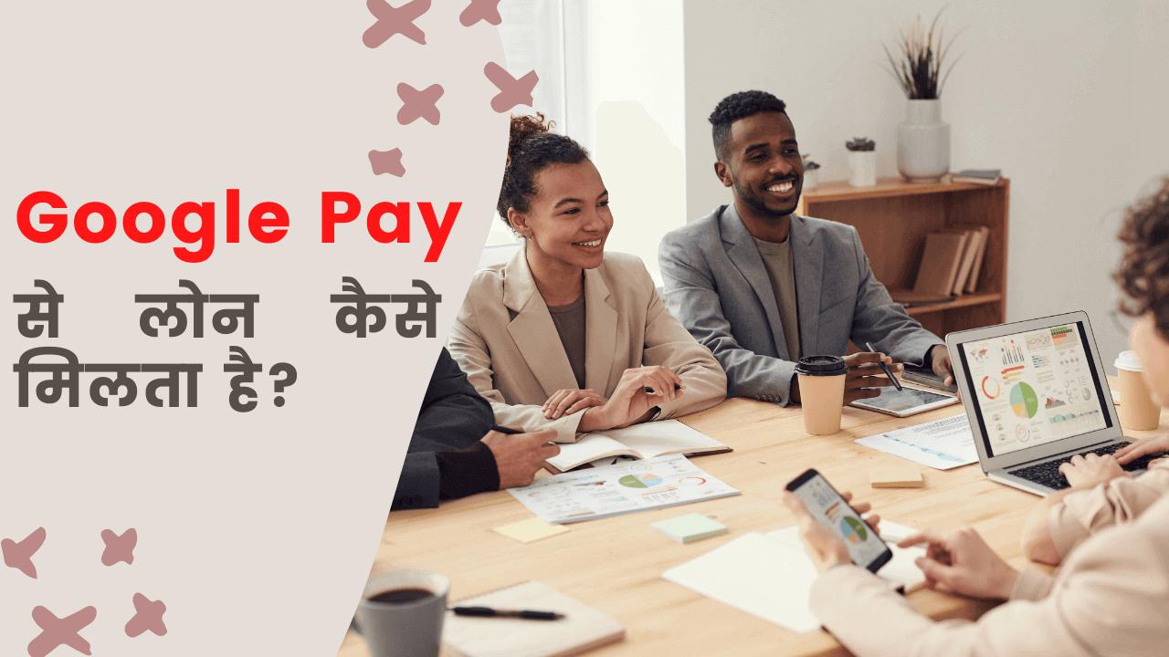 Google Pay Se Loan Kaise Le